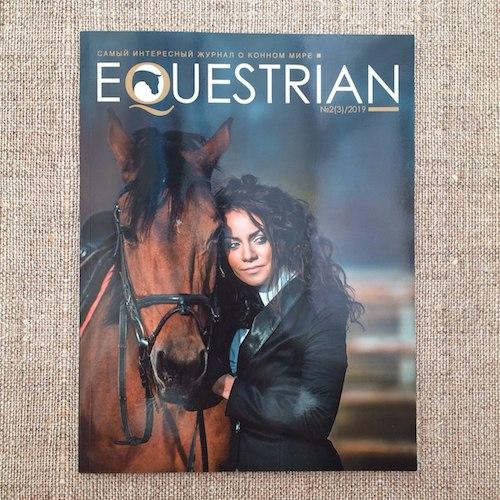 "Журнал ""Equestrian"" №3"