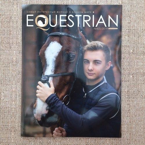 "Журнал ""Equestrian"" №5"