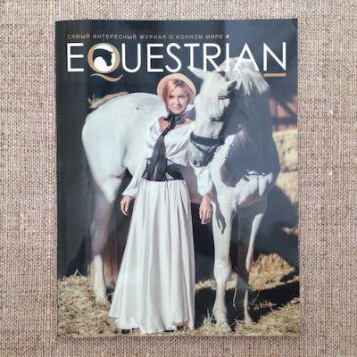 "Журнал ""Equestrian"" №2"