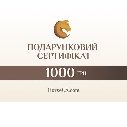 Подарочный сертификат на конную амуницию