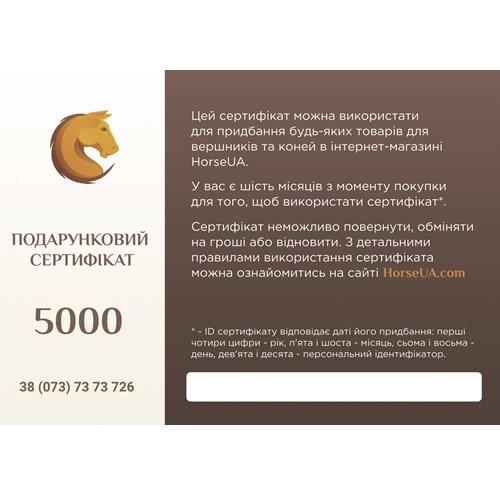 Подарунковий сертифікат на товари для вершників