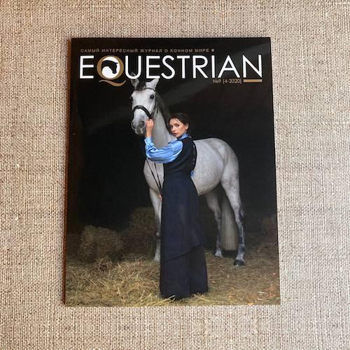 Журнал Equestrian №9